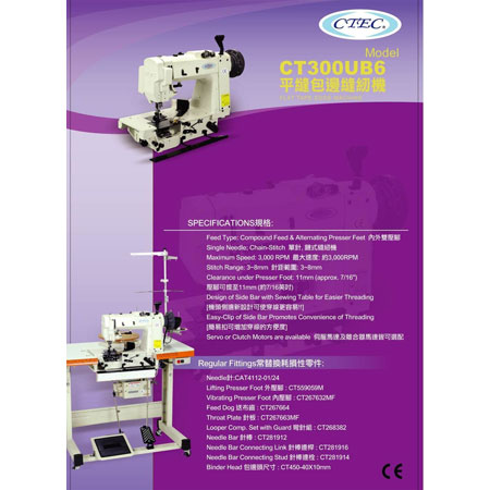Mattress Sewing Machine - CT300UB6 DM 1-2